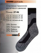Носки Thermocombitex SIGMA sport socks р.44-46